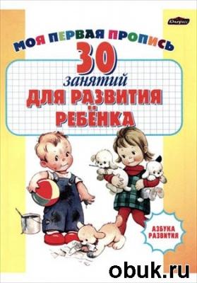 Журнал 30 занятий для развития ребенка. Моя первая пропись