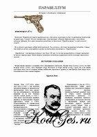 Книга Парабеллум история создания