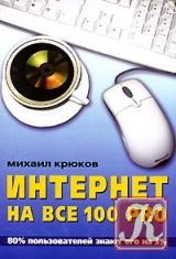 Книга Интернет на все 100 PRO