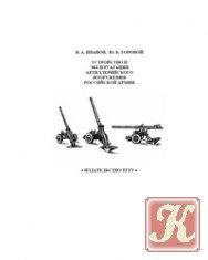 Книга Устройство и эксплуатация артиллерийского вооружения Российской армии