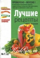 Журнал Лучшие рецепты №7(12) Июль 2008