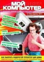 Журнал Мой друг компьютер №8 2011