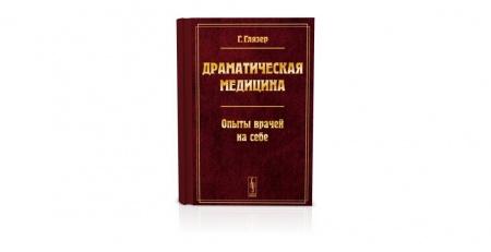 Книга «Драматическая медицина. Опыты врачей на себе», #Гуго_Глязер.  В книге описываются факты о подвигах врачей, которые проводили о