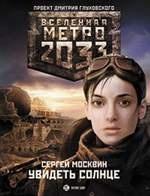 Книга Метро 2033. Увидеть солнце