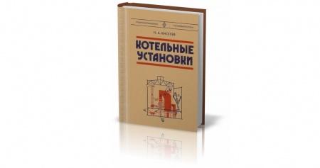 Книга «Котельные установки» (1979). Какие конструкции котлов бывают? Какие котлы наиболее эффективны в определенных условиях? Перечис
