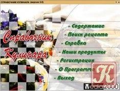 Книга Справочник Кулинара
