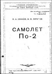 Книга Самолет По-2