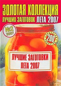 Журнал Журнал Золотая коллекциялучших заготовок лета 2007