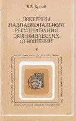 Книга Доктрины наднационального регулирования экономических отношений: буржуазная теория и практика