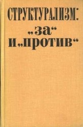 Книга Структурализм: «за» и «против»