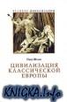 Книга Цивилизация классической Европы