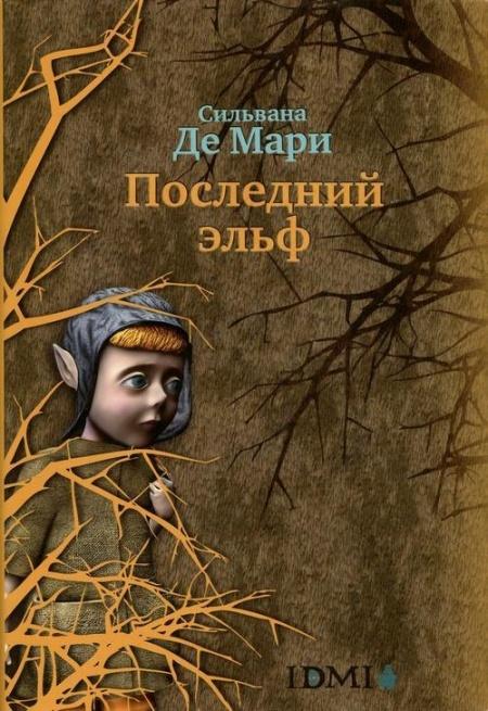Книга Сильвана Де Мари ПОСЛЕДНИЙ ЭЛЬФ