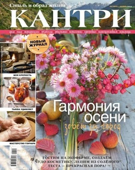 Журнал: Кантри. Стиль и образ жизни №1 (октябрь-ноябрь 2014)