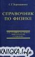Книга Справочник по физике. Для старшеклассников, абитуриентов, студентов