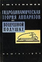 Книга Гидродинамическая теория аппаратов на воздушной подушке