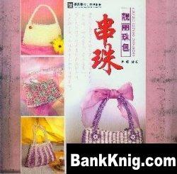 Книга Liangli Zhubao Chuanzhu/ Beautiful Beaded Bags