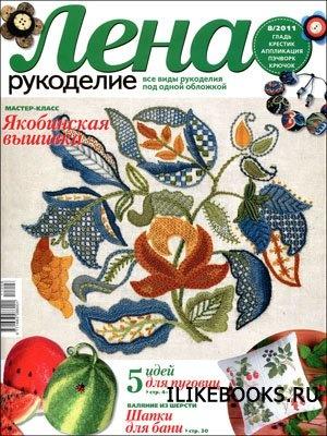 Журнал Лена рукоделие № 8 2011