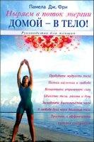 Книга Домой - в тело! Руководство для женщин