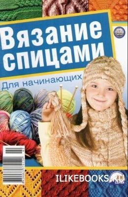 Журнал Серия 100  №2 2011– Вязание спицами для начинающих