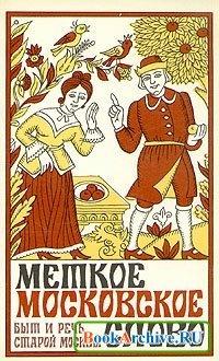 Книга Меткое московское слово.