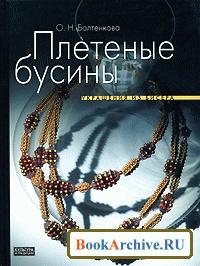 Книга Плетеные бусины.