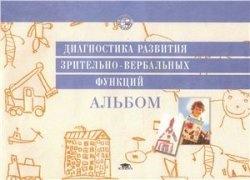 Книга Диагностика развития зрительно-вербальных функций (альбом