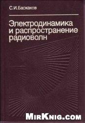 Книга Электродинамика и распространение радиоволн