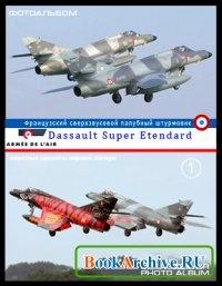 Книга Французский сверхзвуковой палубный штурмовик - Dassault Super Etendard (1 часть).