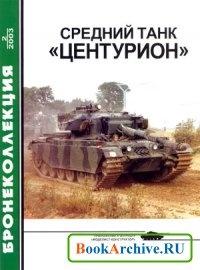 Книга Бронеколлекция № 2003-02 (047). Средний танк
