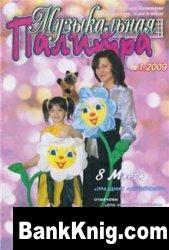 Книга Музыкальная палитра №1 2009г