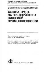 Книга Охрана труда на предприятиях пищевой промышленности