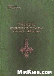 Каталог нательных христианских крестов, подвесок и накладок с изображением креста периода К