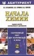 Книга Начала химии. Современный курс для поступающих в вузы. Том 2