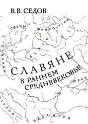 Книга Славяне в раннем средневековье