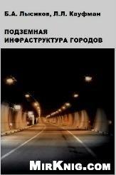 Книга Подземная инфраструктура городов (обзор зарубежного строительства)