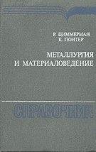 Книга Металлургия и материаловедение