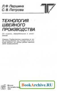 Книга Технология швейного производства. 2-е изд., перераб