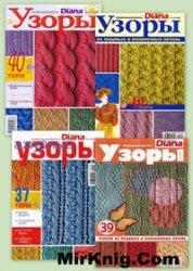 Журнал Маленькая Диана (3 подборка журналов с узорами для вязания спицами)