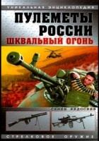 Журнал Пулеметы России. Шквальный огонь