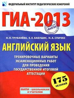 Книга ГИА-2013. Английский язык. Тренировочные варианты экзаменационных работ для проведения государственной итоговой аттестации (+ CD)