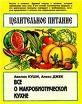 Книга Целительное питание все о макробиотической кухне