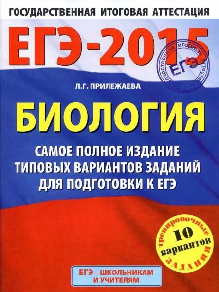Книга ЕГЭ 2015 Биология