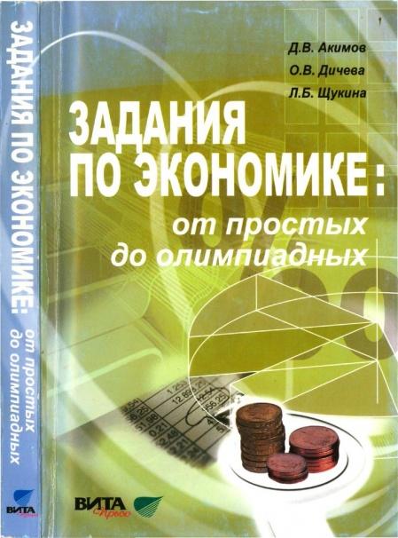 Задачник Акимов Дичева