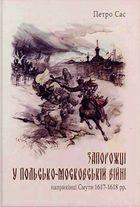 Книга Запорозьці у польсько-московській війні наприкінці Смути 1617-1618 рр.
