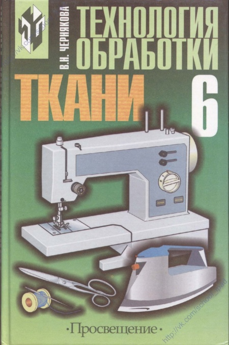 Книга Учебник Технология обработки ткани 6 класс Чернякова В.Н.