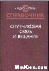 Книга Спутниковая связь и вещание: Справочник