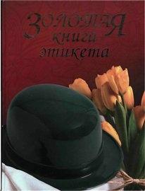 Книга Золотая книга этикета