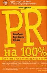 Книга PR на 100%. Как стать хорошим менеджером по PR