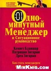 """Книга """"Одноминутный менеджер и ситуационное руководство"""""""