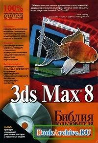 Книга 3ds Max 8. Библия пользователя